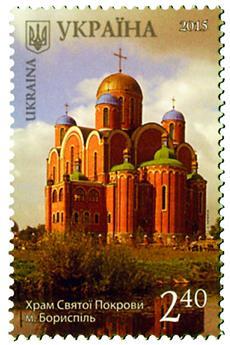 n° 1216 - Timbre UKRAINE Poste