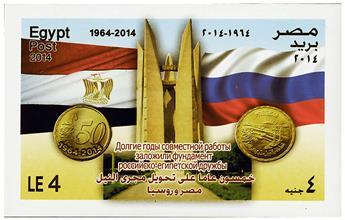 n° 113 - Timbre EGYPTE Blocs et feuillets