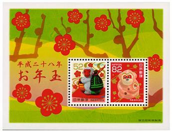 n° 199 - Timbre JAPON Blocs et feuillets