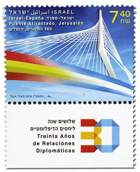 n° 2416 - Timbre ISRAEL Poste