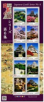 n° 7480 - Timbre JAPON Poste