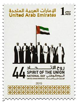 n° 1142 - Timbre EMIRATS ARABES UNIS Poste