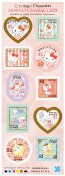 n° 7546 - Timbre JAPON Poste
