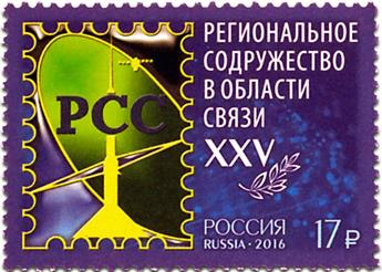 n° 7704 - Timbre RUSSIE Poste