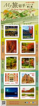 n° 7743 - Timbre JAPON Poste