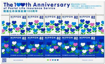n° 7825 - Timbre JAPON Poste