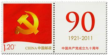 n° 4826 - Stamp China Mail