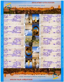n° 104 - Timbre ISRAEL Timbres de distributeurs