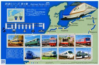 n° 7845 - Timbre JAPON Poste