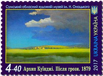 n° 1305 - Timbre UKRAINE Poste