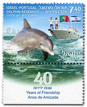 n° 2466 - Timbre ISRAEL Poste