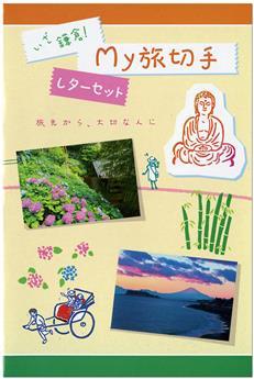 n° 8 - Timbre JAPON VIII - Carnets et ouvrages de luxe