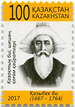 n° 792 - Timbre KAZAKHSTAN Poste