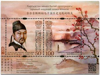 n° 15 - Timbre KIRGHIZISTAN (Kyrgyz Express Post) Blocs et feuillets