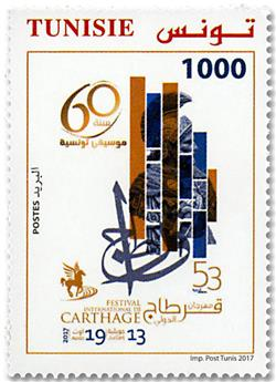 n° 1831 - Timbre TUNISIE Poste