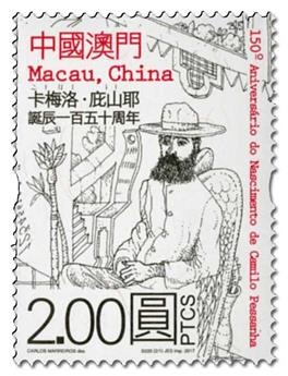 n° 1882/1883 - Timbre MACAO Poste