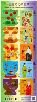 n° 8283/8292 - Timbre JAPON Poste