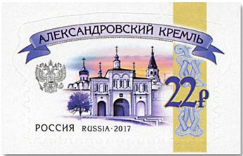 n°7851/7852 - Timbre RUSSIE Poste