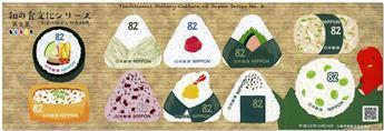 n°8456/8465 - Timbre JAPON Poste
