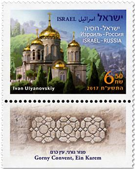n° 2496 - Timbre ISRAEL Poste