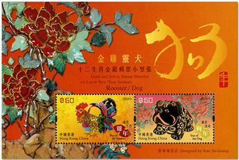 n° 316 - Timbre HONG KONG Blocs et feuillets