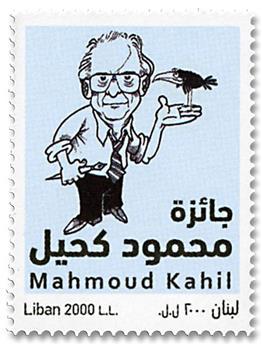 n° 588 - Timbre LIBAN Poste