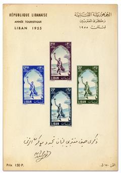 n°8** - Timbre LIBAN Blocs et Feuillets