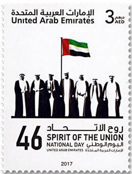 n° 1182 - Timbre EMIRATS ARABES UNIS Poste