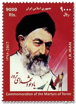 n° 3067 - Timbre IRAN Poste