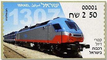 n° 119 - Timbre ISRAEL Timbres de distributeurs