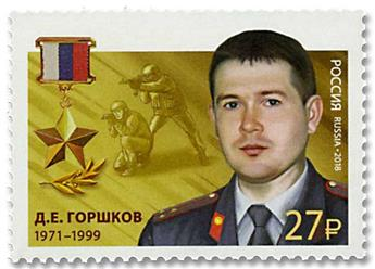n° 7919 - Timbre RUSSIE Poste