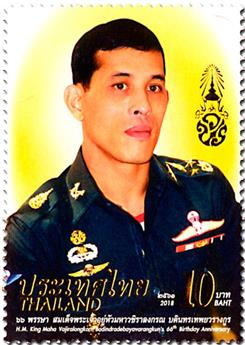 n° 3484 - Timbre THAILANDE Poste