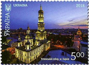 n° 1380 - Timbre UKRAINE Poste