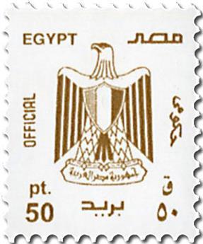 n° 130/134 - Timbre EGYPTE Timbres de service