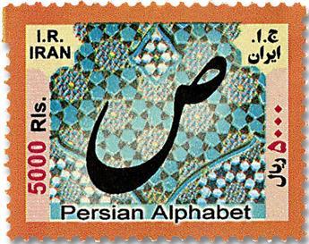n° 3079 - Timbre IRAN Poste