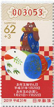 n° 9079/9080 - Timbre JAPON Poste