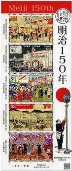 n° 9033/9042 - Timbre JAPON Poste