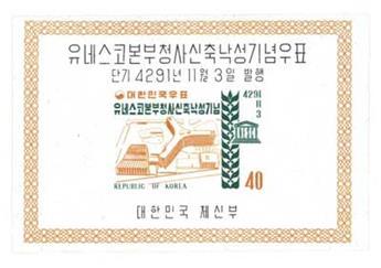 n°7D** - Timbre Corée du Sud Blocs et feuillets