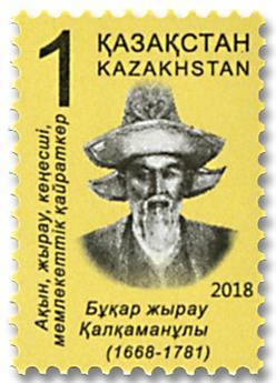 n° 814 - Timbre KAZAKHSTAN Poste
