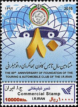 n° 3073A - Timbre IRAN Poste