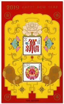 n° 219 - Timbre CHINE Blocs et feuillets