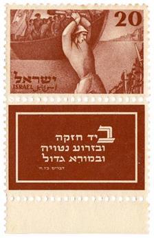 n°29** avec tab - Timbre ISRAEL Poste