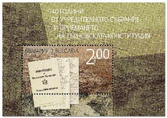 n° 395 - Timbre BULGARIE Blocs et feuillets
