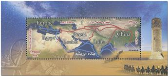 n° 64 - Timbre IRAN Blocs et feuillets