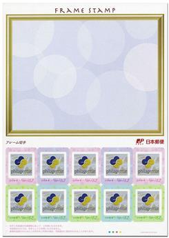 n° 7403A/7403D - Timbre JAPON Poste