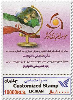n° 3041B - Timbre IRAN Poste
