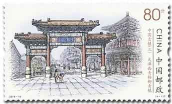 n° 5619/5622 - Timbre CHINE Poste