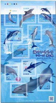 n° 9361/9373 - Timbre JAPON Poste