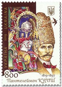 n° 1449 - Timbre UKRAINE Poste