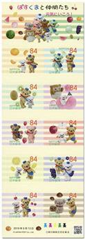 n° 9524/9533 - Timbre JAPON Poste
